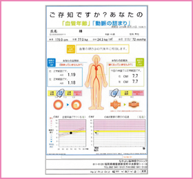 CAVI(cardio-ankle-vascular index)